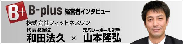 フィットネスワン和田社長と元バレーボール日本代表山本さんとの対談